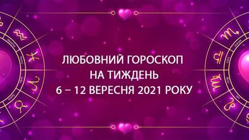Любовний гороскоп на тиждень 6 – 12 вересня для всіх знаків Зодіаку