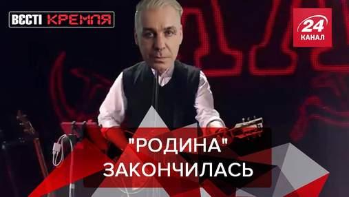 """Вести Кремля. Сливки: Солиста Rammstein """"выперли"""" из Твери"""