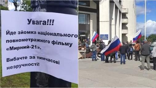 Мітинг з російськими прапорами: зйомки фільму на Троєщині злякали киян