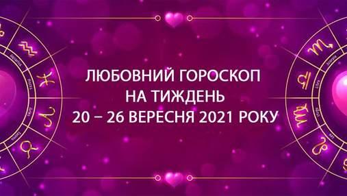 Любовний гороскоп на тиждень 20 – 26 вересня для всіх знаків Зодіаку