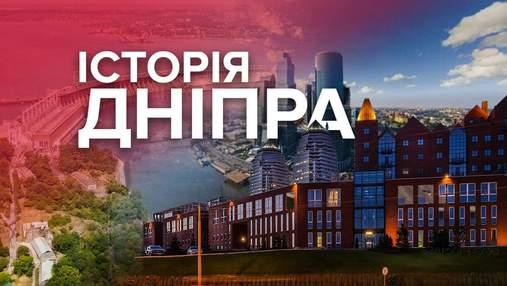 Як Новоросійськ перетворився на Дніпро: історія міста, що стало великим промисловим центром