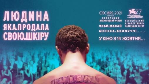 Фильм с Моникой Белуччи, номинированный на Оскар, выйдет в прокат в октябре