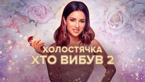 """""""Холостячка"""" 2 сезон 2 випуск: хто з учасників покинув шоу"""