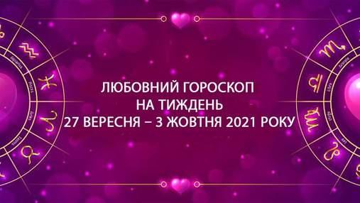 Любовний гороскоп на тиждень 27 вересня – 3 жовтня для всіх знаків Зодіаку