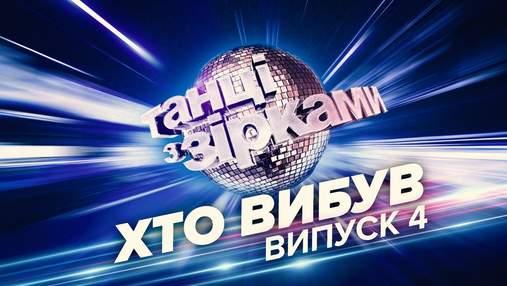 """""""Танцы со звездами"""" 4 выпуск: кто выбыл из проекта"""