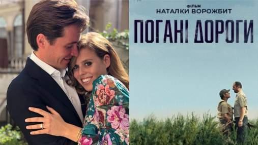 Итоги недели: принцесса Беатрис впервые стала мамой, а Украина выбрала фильм на Оскар