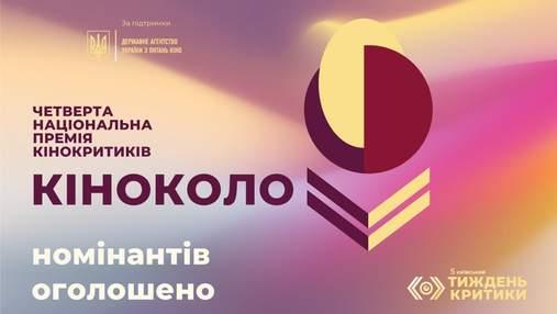 """""""Носорог"""" и """"Стоп-Земля"""" – в лидерах: премия """"Киноколо-2021"""" объявила номинантов"""