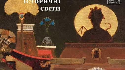 Ми шукали Котарбінського по всій Європі, щоби показати його у Києві, – Олександра Пеліховська