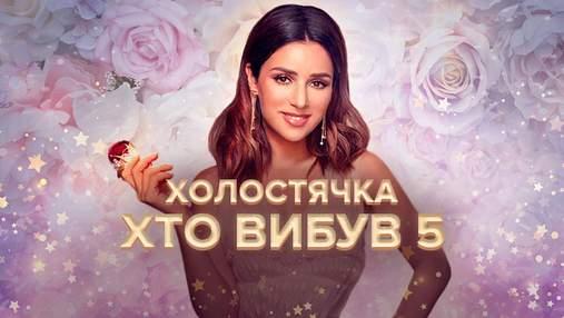 """""""Холостячка"""" 2 сезон 5 випуск: хто вибув з реаліті-шоу"""