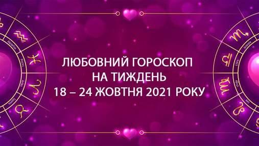 Любовный гороскоп на неделю с 18 по 24 октября для всех знаков Зодиака