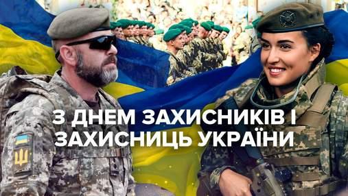Вітаємо і щиро дякуємо: картинки-привітання з Днем захисника і захисниці України-2021