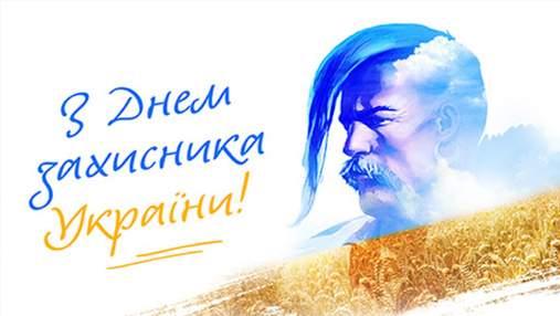 Три мероприятия ко Дню защитников и защитниц Украины в Киеве, которые стоит посетить