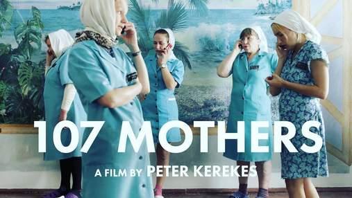 """Фильм """"Цензорка"""", снятый совместно с Украиной, поедет на Оскар от Словакии"""