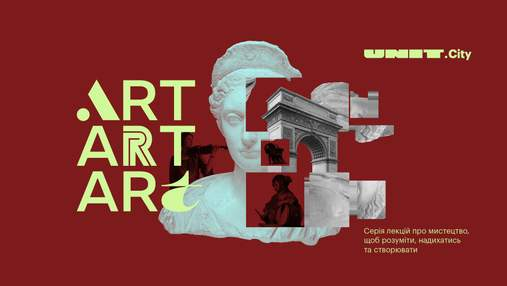 Розуміти, надихатись та створювати: у Києві пройде серія безкоштовних лекцій про мистецтво