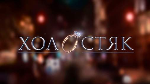 """Інтимні фото та постільні сцени: аферисти запустили кастинг на 12 сезон """"Холостяка"""""""