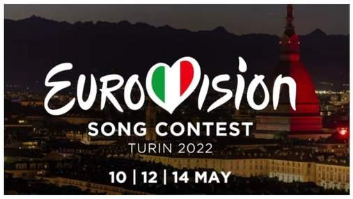 Євробачення-2022:  став відомим список країн-учасниць конкурсу