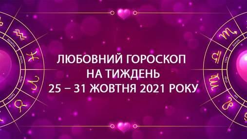 Любовний гороскоп на тиждень з 25 – 31 жовтня для всіх знаків Зодіаку