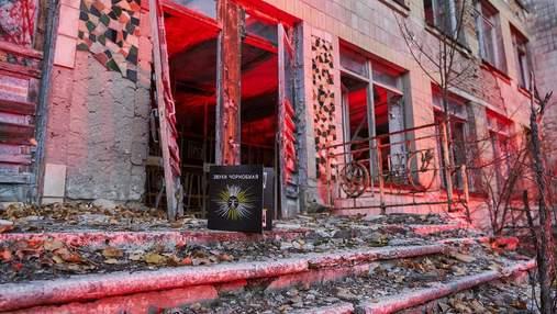 Світиться у темряві: в Чорнобильській зоні презентували зіркову платівку