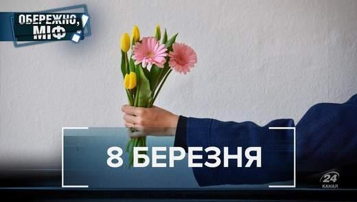Поздравлять женщин больше не нужно: 6 распространенных мифов о 8 Марта